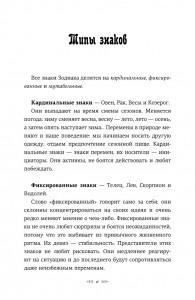 фото страниц Астрология для каждого #22