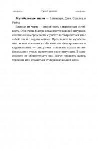 фото страниц Астрология для каждого #23