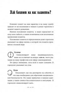 фото страниц Астрология для каждого #24