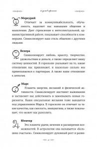 фото страниц Астрология для каждого #25