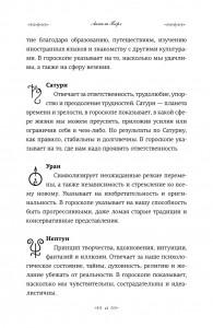 фото страниц Астрология для каждого #26