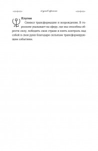 фото страниц Астрология для каждого #27