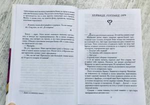 фото страниц Вопрос - половинка сердца #7