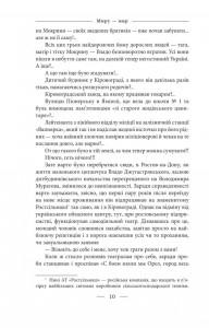 фото страниц Книга Застою. 1965 - 1976 #12