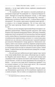 фото страниц Книга Застою. 1965 - 1976 #11