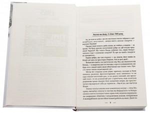 фото страниц Книга Застою. 1965 - 1976 #10