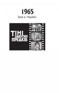 фото страниц Книга Застою. 1965 - 1976 #9