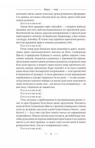 фото страниц Книга Застою. 1965 - 1976 #6