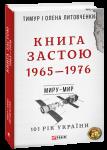 Книга Книга Застою. 1965 - 1976