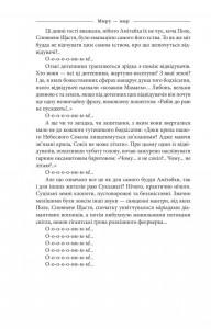 фото страниц Книга Застою. 1965 - 1976 #8