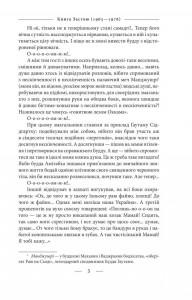 фото страниц Книга Застою. 1965 - 1976 #7
