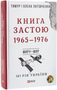 фото страниц Книга Застою. 1965 - 1976 #2