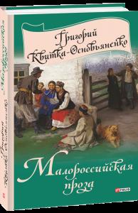 Книга Малороссийская проза