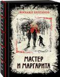 Книга Мастер и Маргарита. Изысканное коллекционное издание