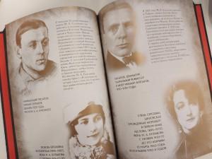 фото страниц Мастер и Маргарита. Изысканное коллекционное издание #6