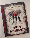 фото страниц Мастер и Маргарита. Изысканное коллекционное издание #3