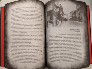 фото страниц Мастер и Маргарита. Изысканное коллекционное издание #9