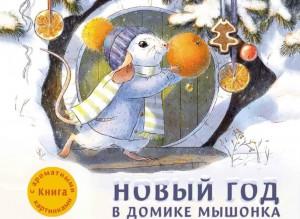Книга Новый год в домике Мышонка