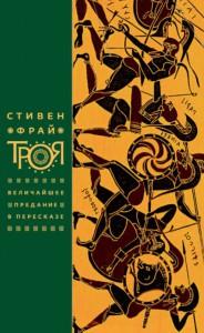 Книга Троя. Величайшее предание в пересказе