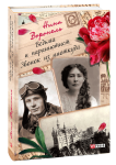 Книга Ведьма и парашютист. Звонок из ниоткуда
