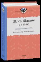 Книга Щось більше за нас. Мала проза. 1909–1929