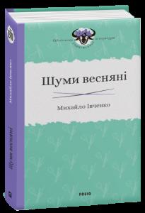 Книга Шуми весняні