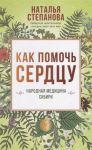 Книга Как помочь сердцу. Народная медицина Сибири
