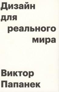 Книга Дизайн для реального мира