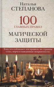 Книга 100 главных правил магической защиты