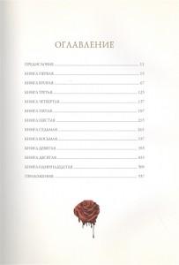 фото страниц Собор Парижской Богоматери #2