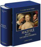 Книга Мадрид. Музей Тиссен-Борнемиса (подарочное издание)