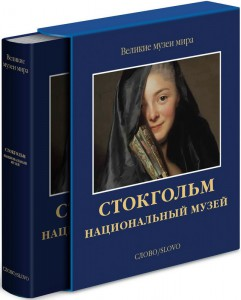 Книга Стокгольм. Национальный музей