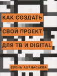Книга Как создать свой проект для ТВ и Digital