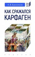 Книга Как сражался Карфаген
