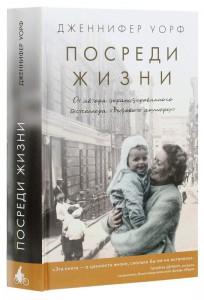Книга Посреди жизни