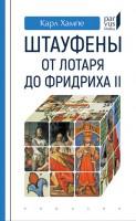 Книга Штауфены: от Лотаря до Фридриха 2
