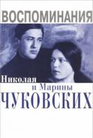 Книга Воспоминания Николая и Марины Чуковских