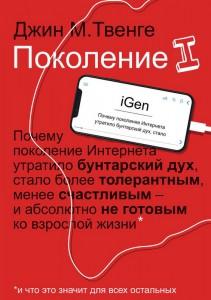 Книга Поколение i