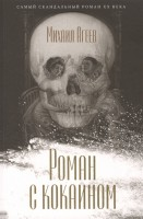 Книга Роман с кокаином