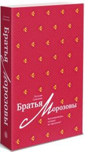 Книга Братья Морозовы. Коллекционеры, которые не торгуются?