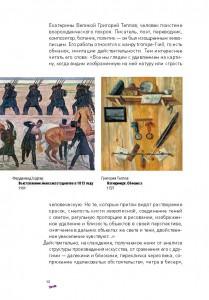 фото страниц Кстати... Об искусстве и не только #7