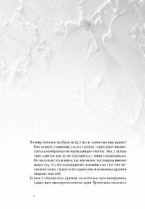 фото страниц Кстати... Об искусстве и не только #4
