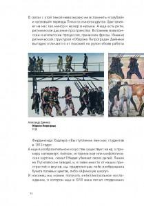 фото страниц Кстати... Об искусстве и не только #8