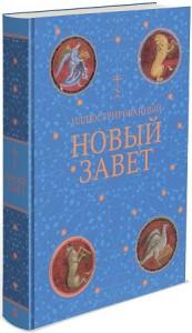 Книга Иллюстрированный Новый Завет. Библейские сюжеты в мировой живописи