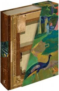 Книга Михаил и Иван Морозовы. Коллекции