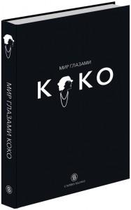 Книга Мир глазами Коко. Мудрость жизни. Философия стиля