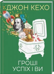 Книга Гроші, успіх і ви