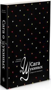 Книга Сага о Щукиных. Собиратели шедевров