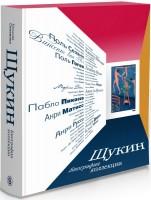 Книга Щукин. Биография коллекции
