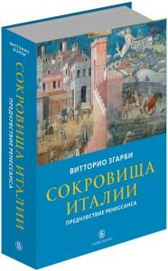 Книга Сокровища Италии. Предчувствие Ренессанса